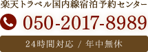 楽天トラベル国内線宿泊予約センター 050-2017-8989 24時間対応 / 年中無休