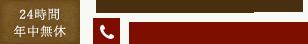 24時間年中無休 楽天トラベル国内線宿泊予約センター 050-2017-8989