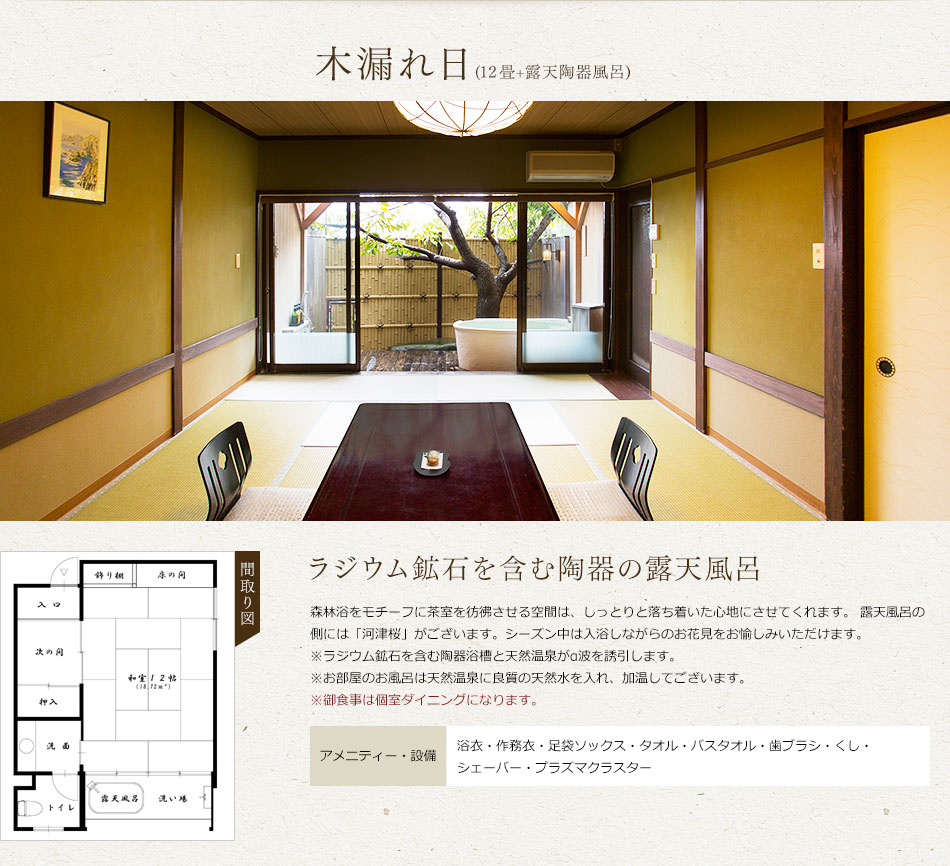 木漏れ日(12畳+露天陶器風呂)