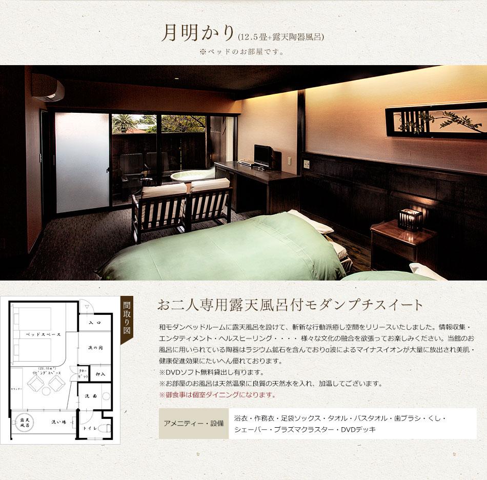 月明かり(12.5畳+露天陶器風呂)